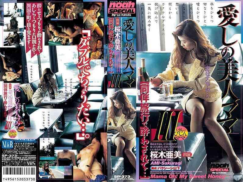 42sp00373 愛しの美人ママIII 同伴旅行で酔わされて… 桜木亜美