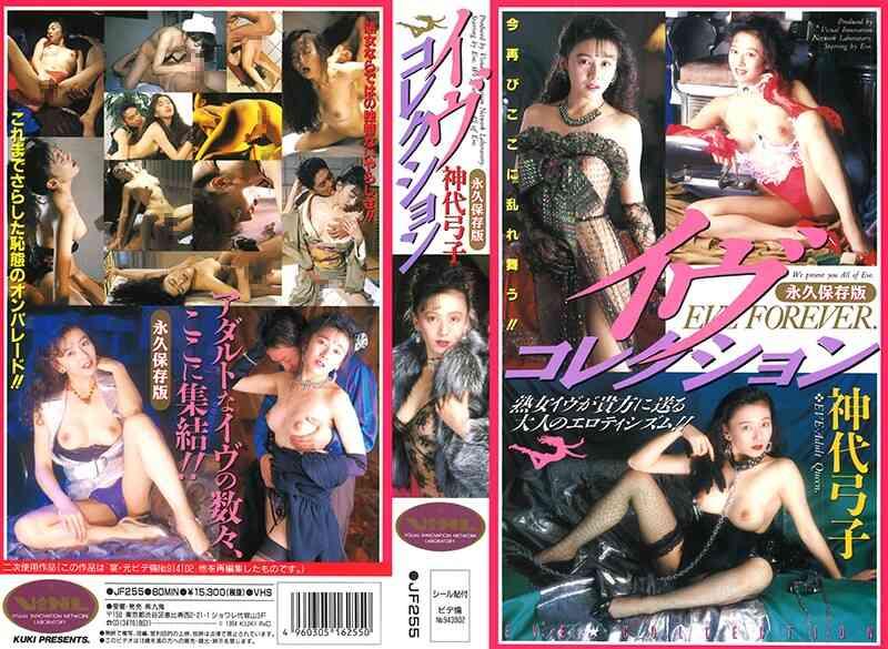 47jf00255 イヴコレクション 神代弓子
