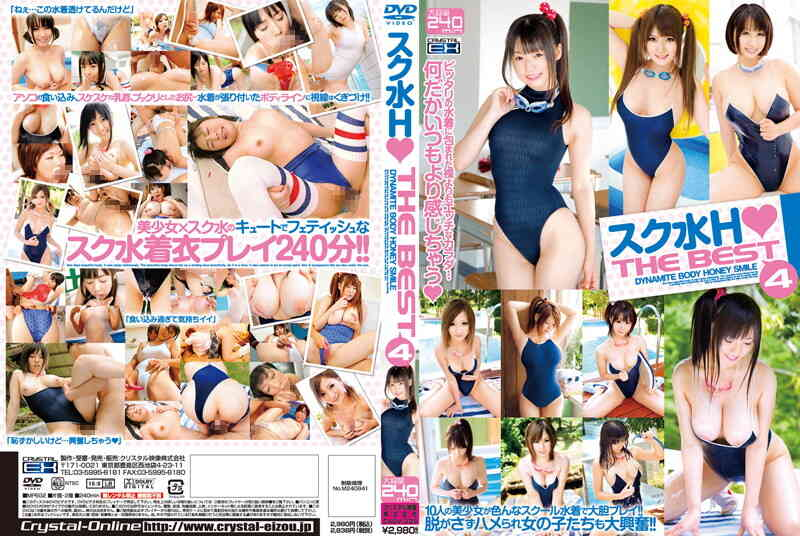 49cadv00335 スク水H THE BEST 4