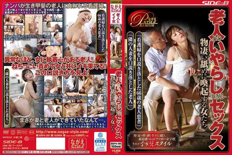 bnsps00391 老人とのいやらしすぎるセックス 物凄い舐めに喚起する女たち
