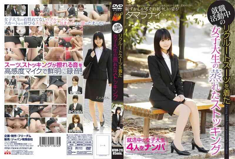 h_188nfdm00215 就職活動中のリクルートスーツを着た女子大生の蒸れたストッキング