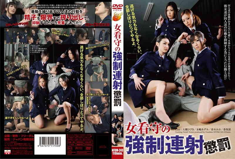 h_188nfdm00243 女看守の強●連射懲罰