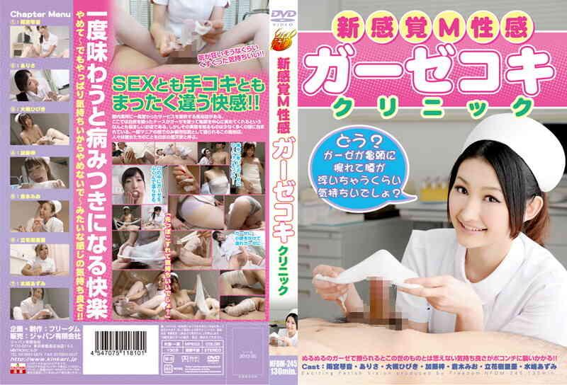 h_188nfdm00245 新感覚M性感 ガーゼコキクリニック