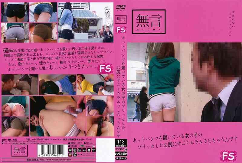 mugf00013 ホットパンツを履いている女の子のプリッとしたお尻にすごくムラムラしちゃうんです