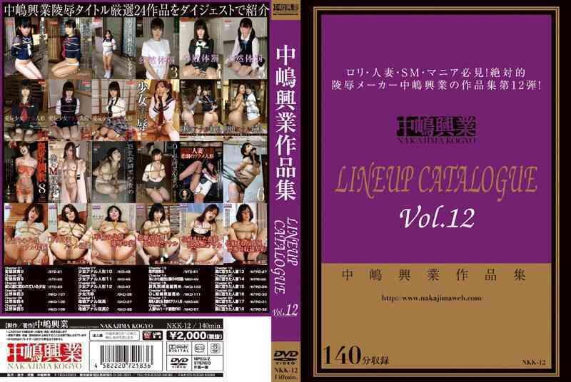 nkk00012 中嶋興業作品集 LINEUP CATALOGUE vol.12