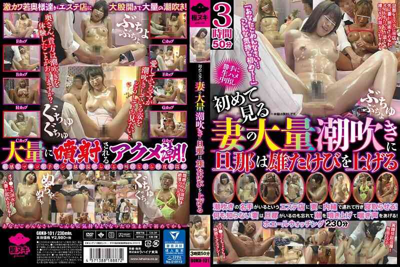h_189goku00101 初めて見る妻の大量潮吹きに旦那は雄たけびを上げる