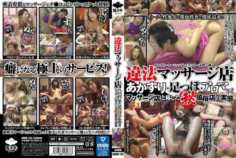 h_189goku00123 違法マッサージ店