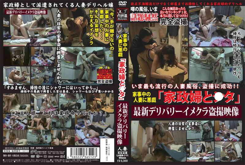 h_189lhbb00111 家事中の人妻に悪戯 「家政婦と●タ」最新デリバリーイメクラ盗撮映像