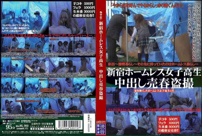h_189lmsx00011 新宿ホームレス女子校生 中出し売春盗撮