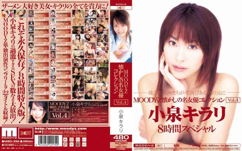 mibd00396 MOODYZ懐かしの名女優コレクション Vol.4 小泉キラリ