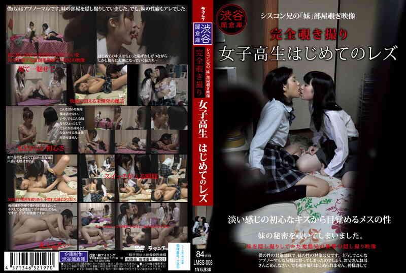 h_189lmss00008 シスコン兄の「妹」部屋覗き映像 完全覗き撮り 女子校生 はじめてのレズ