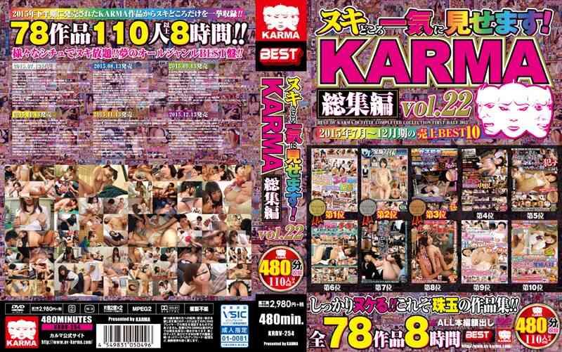 krbv00254 ヌキどころ一気に見せます! KARMA総集編 vol.22