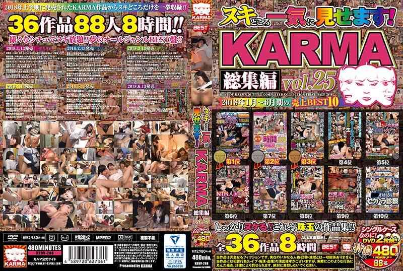 krbv00288 ヌキどころ一気に見せます! KARMA総集編vol.25