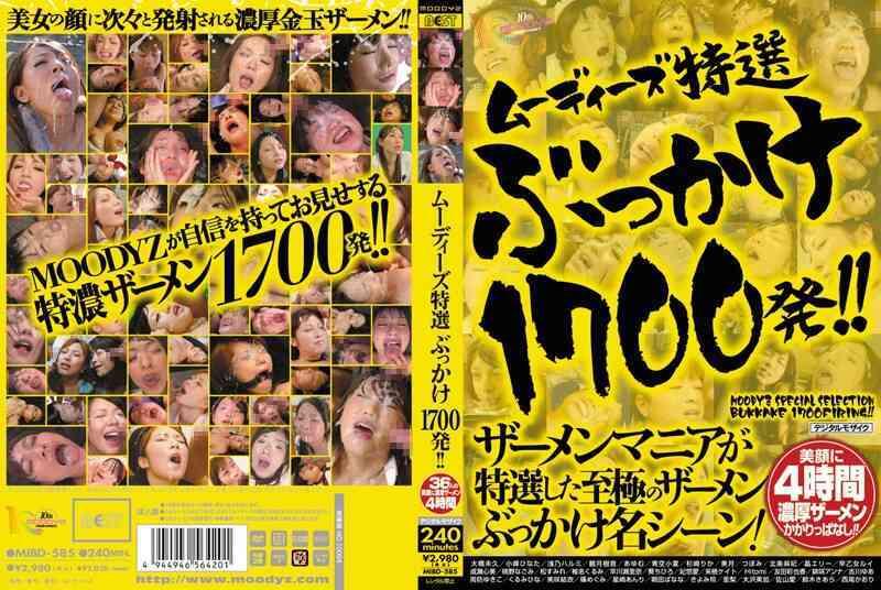 mibd00585 ムーディーズ特選ぶっかけ1700発!!