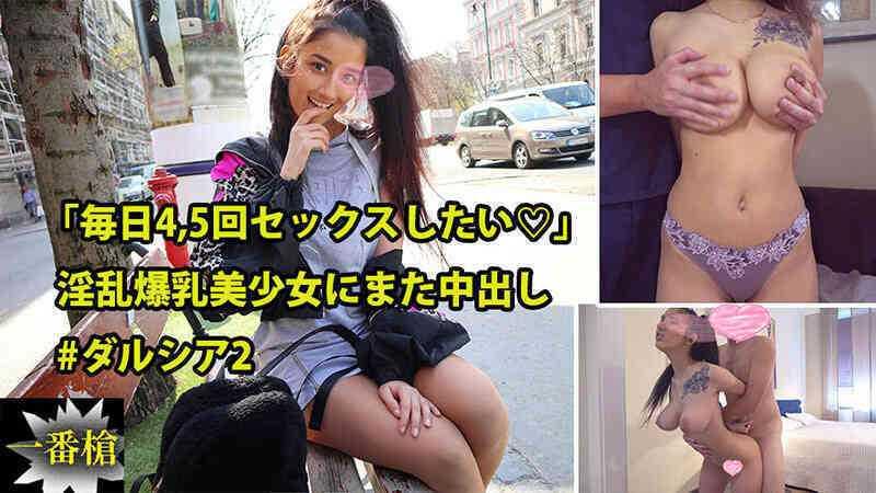 HEYZO-2415 「毎日4,5回セックスしたい♡」淫乱爆乳美少女にまた中出し#ダルシア2 – ダルシア