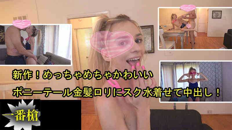 HEYZO-2505 新作!めっちゃめちゃかわいいポニーテール金髪ロリにスク水着せて中出し! – シャネル
