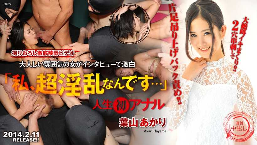 東京熱tokyo-hot-n0927 私、超淫乱なんです…