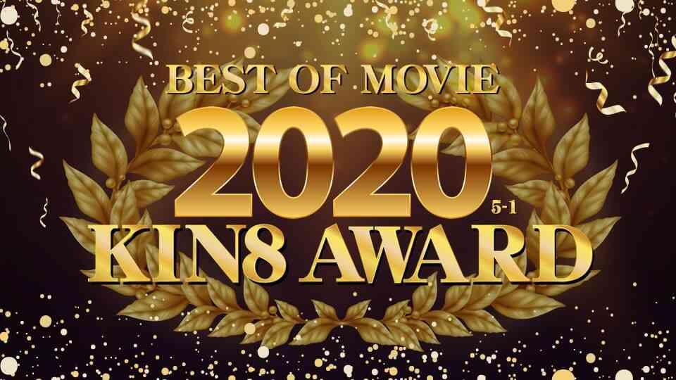 金8天國kin8-3338 KIN8 AWARD BEST OF MOVIE 2020 5位~1位発表
