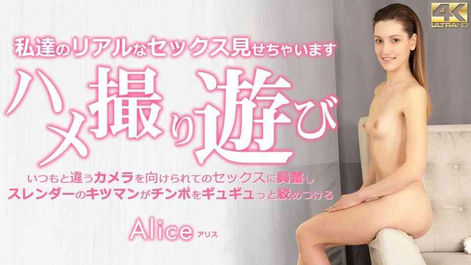 金8天國kin8-3358 ハメ撮り遊び 私達のリアルなセックス見せちゃいます Alice