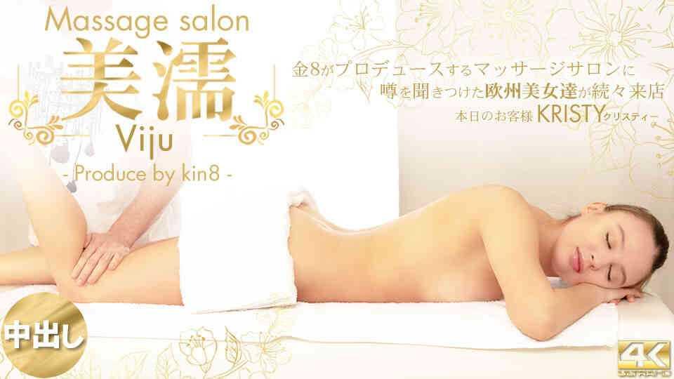 金8天國kin8-3391 美濡 Viju Massage salon 本日のお客様 Kristy